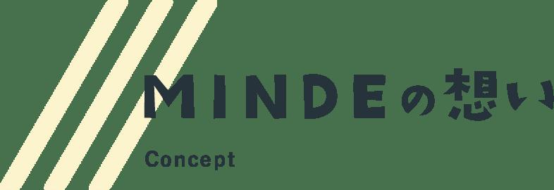 MINDEの想い Concept