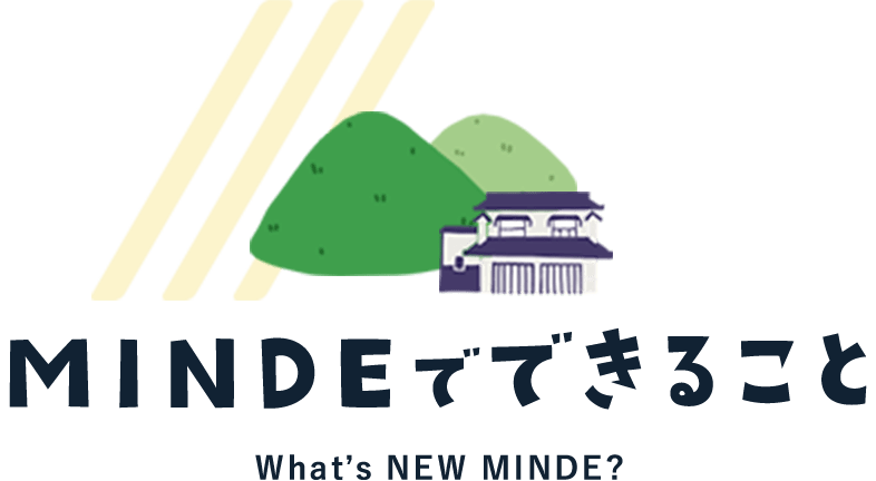 MINDEでできること What's NEW MINDE?